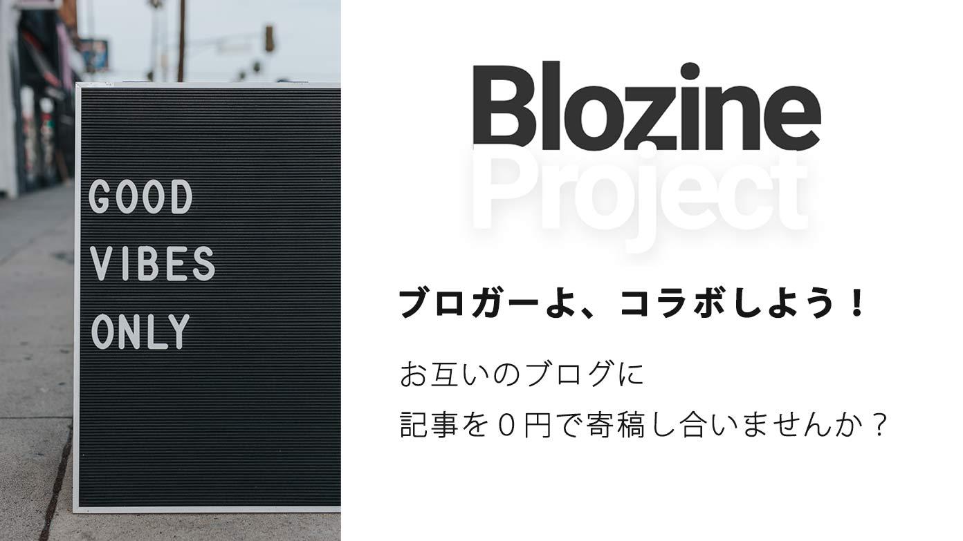 Blozine(ブロジン)ブロガーコラボ化計画