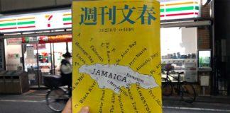 週刊文春 1994年6月9日号 表紙がジャマイカの地図
