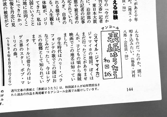 表紙は歌う 和田誠(週刊文春)