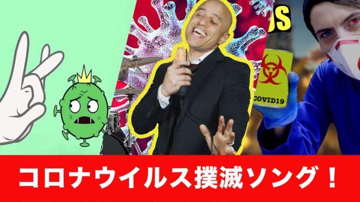 コロナウイルス撲滅ソング!