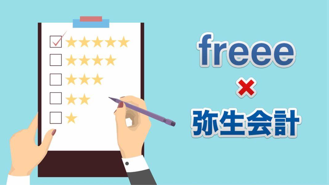 freeeと弥生を比較。どっちがいいの?