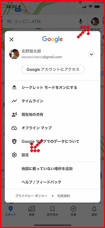 設定をタップ(iPhoneのGoogleマップでロケーション設定)