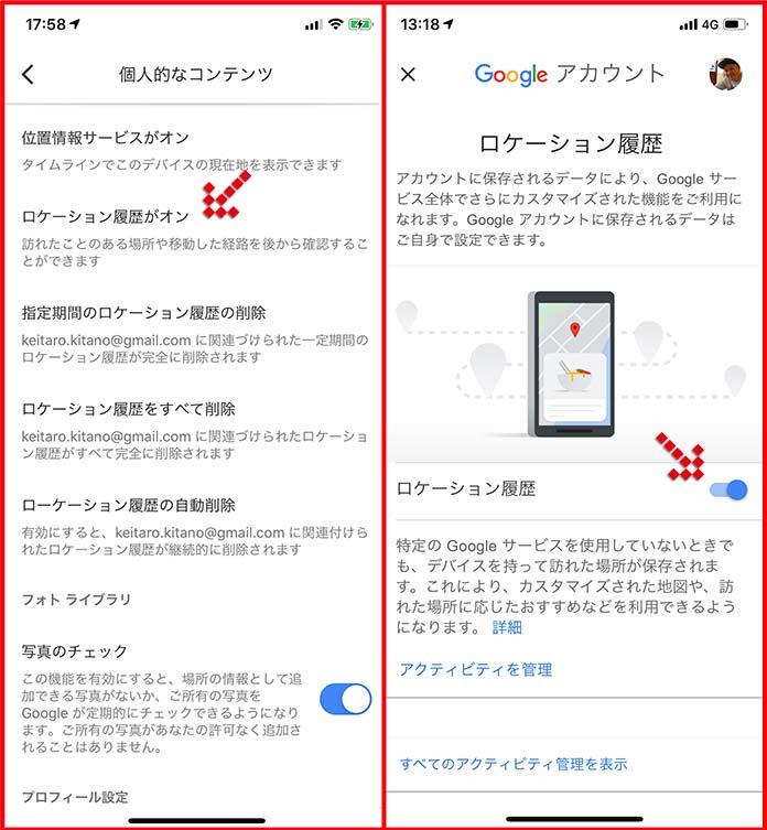 ロケーション履歴をオンにする(iPhoneのGoogleマップでロケーション設定)
