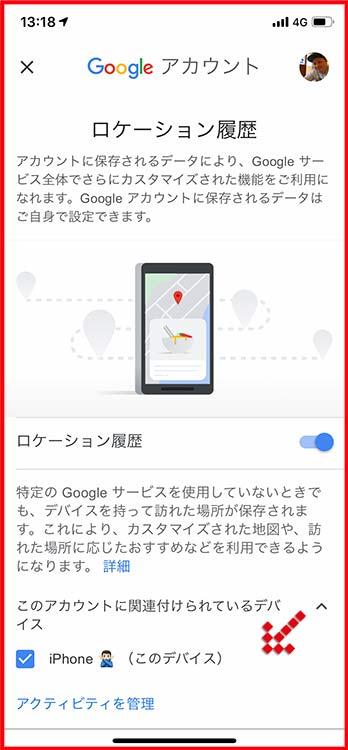 デバイスを関連付ける(iPhoneでGoogleマップでロケーション設定)