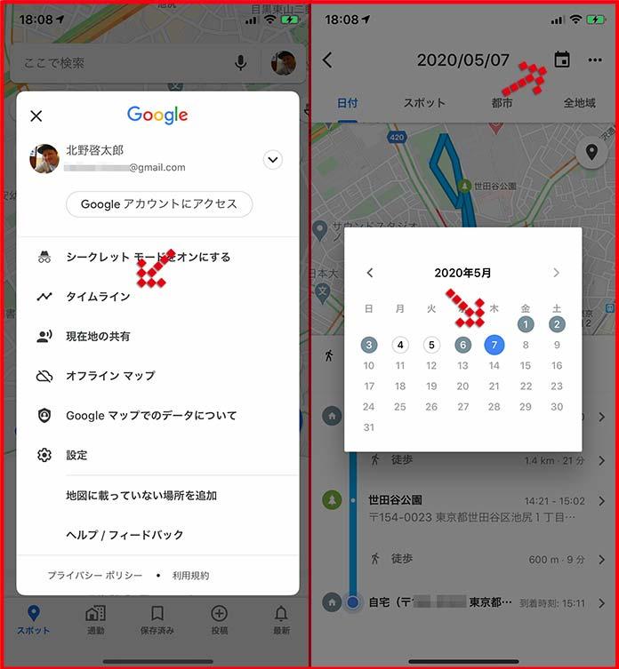 iPhoneのGoogleマップで移動履歴を確認(タイムライン)
