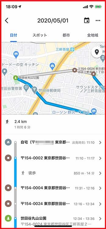 iPhoneのGoogleマップで移動した道順・場所を表示