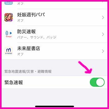 iPhone 緊急速報のオン・オフ設定画面