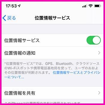iPhone GPSのオン・オフ設定画面