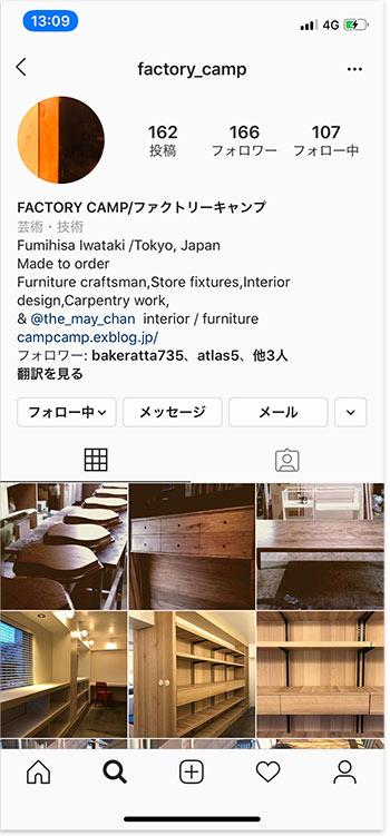 Instagram プロフィール(ビフォー)
