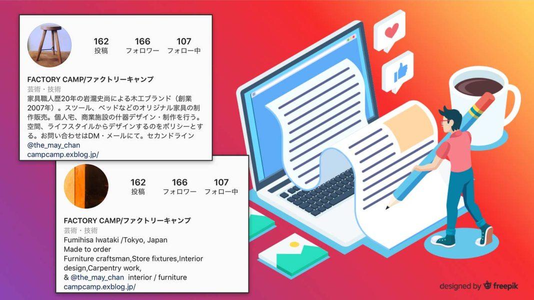 インスタグラム、プロフィール文と写真(アイコン)のビフォーアフター