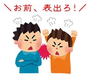 「お前、表出ろ!」と男性2人が喧嘩