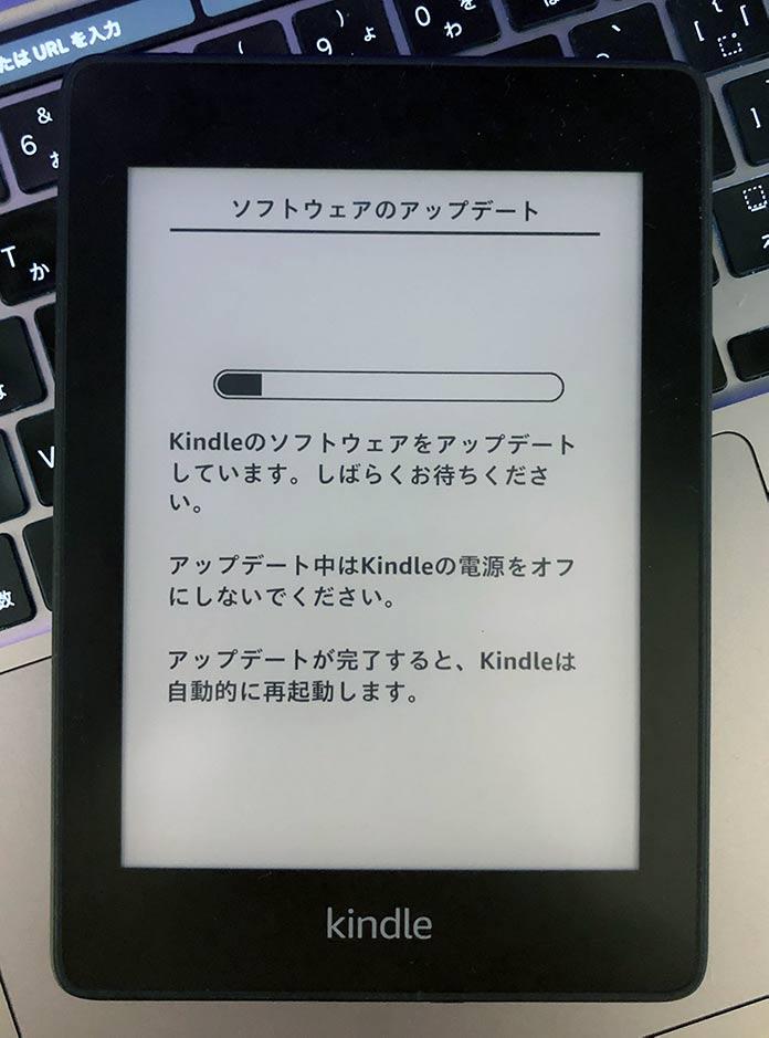 ソフトウェアアップデート中のKindle Paperwhite