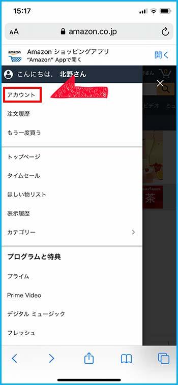 ブラウザでAmazonにアクセスし、メニューから「アカウント」をタップ