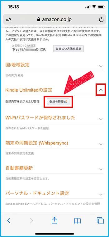 Kindle Unlmitedの設定の「登録を管理」ボタンをタップ