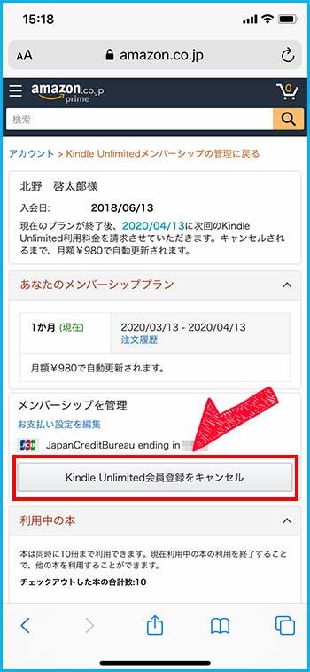 「Kindle Unlimited 会員登録をキャンセル」をタップ