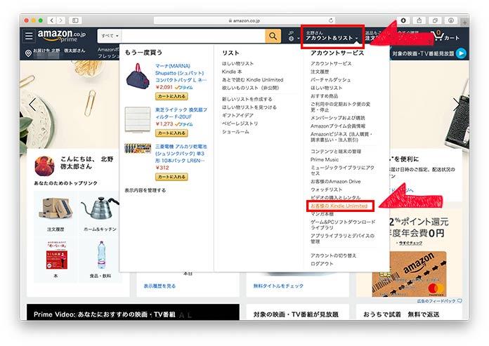 Amazonの「アカウンド&リスト」から、「お客様の Kindle Unlimited」をクリック