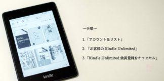 Kindle Unlimitedの解約手順
