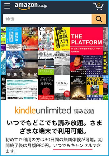 Kindle Unlimited いつでもどこでも読み放題。さまざまな端末で利用可能。