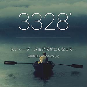 iPhoneアプリ「記念日°」何日目