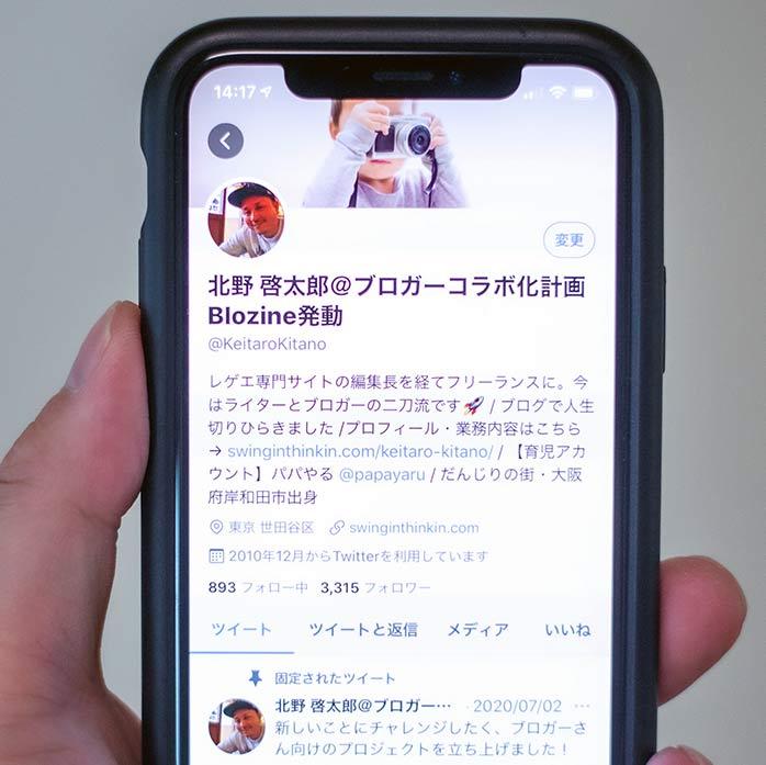 iPhoneでTwitterアプリを開いているところ