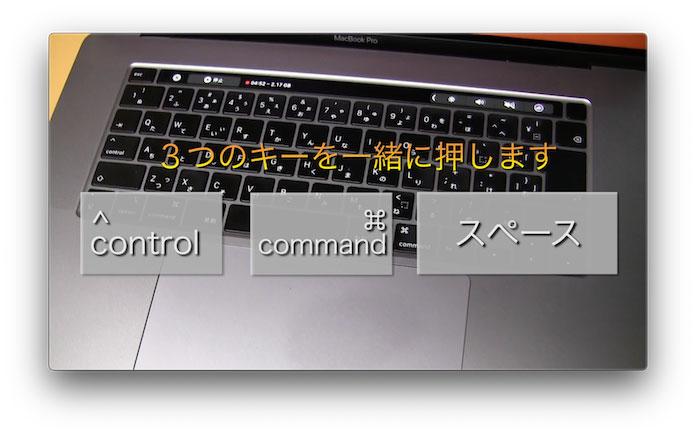 絵文字のショートカットキー control + command + スペース