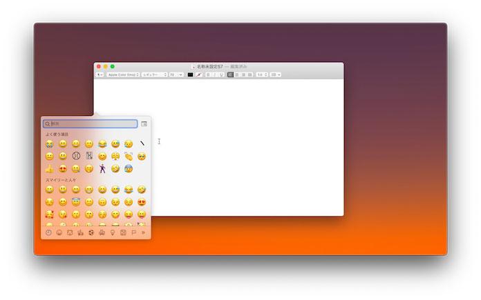 Macで絵文字一覧から選んで入力