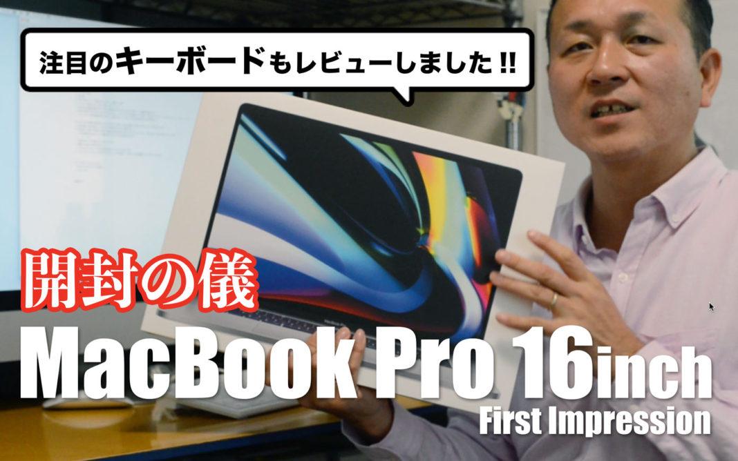 MacBook Pro 16インチモデルの開封の儀