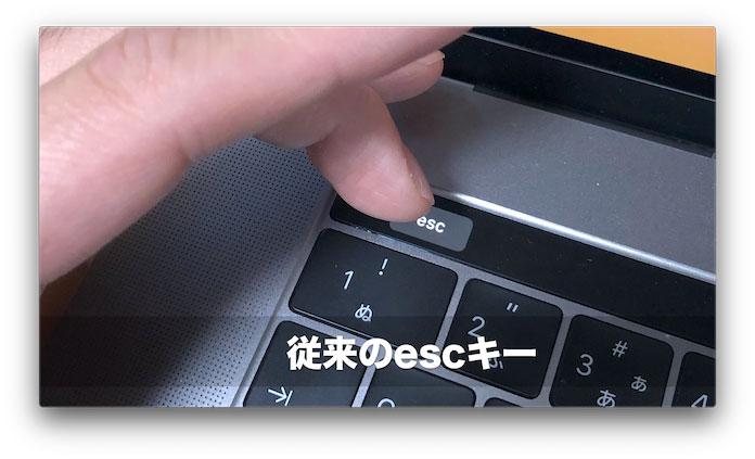 MacBook Pro 15インチ Touch Bar 内にある escキー