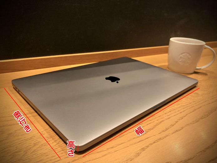 MacBook Proのサイズ、奥行き、高さ、幅とは