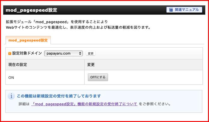 エックスサーバー mod_pagespeed設定 オン・オフ
