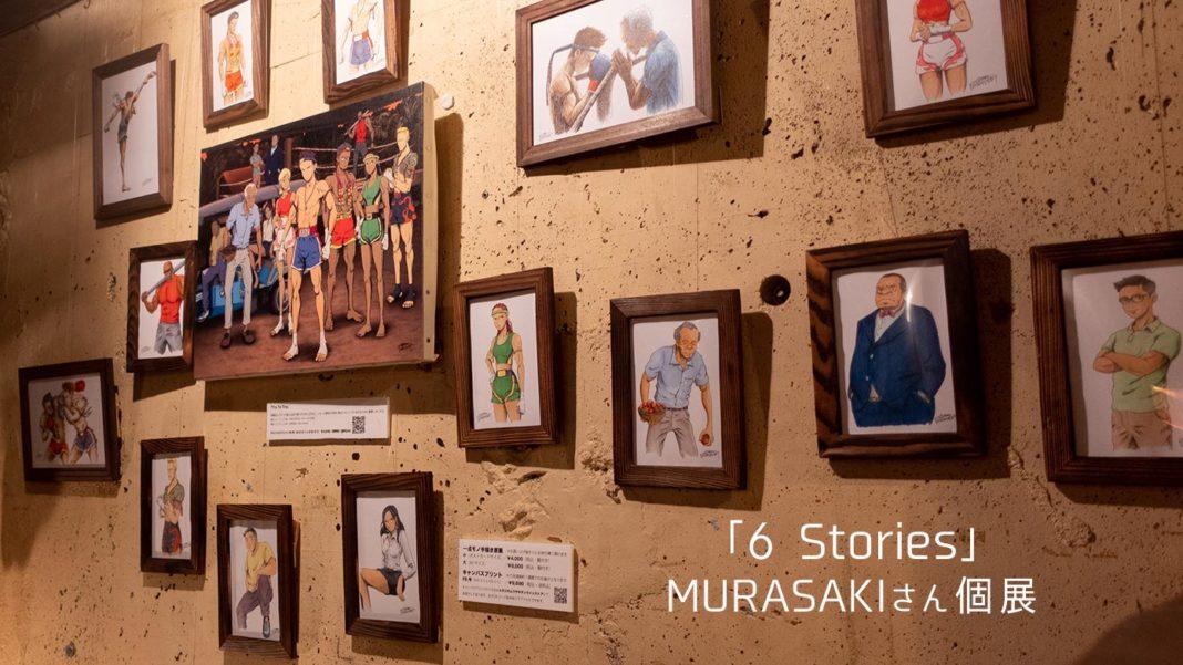 ムラサキさん個展 6ストーリーズ
