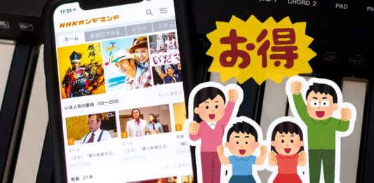 NHKオンデマンドをiPhoneで見ているところ