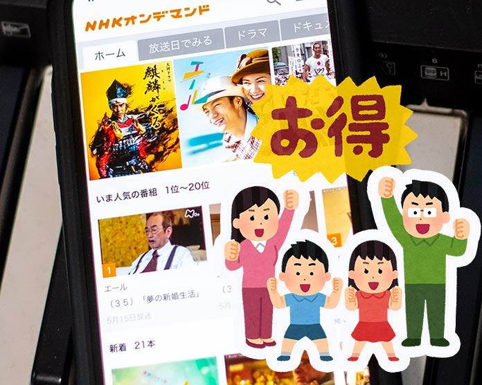 NHKオンデマンドのお得なプラン