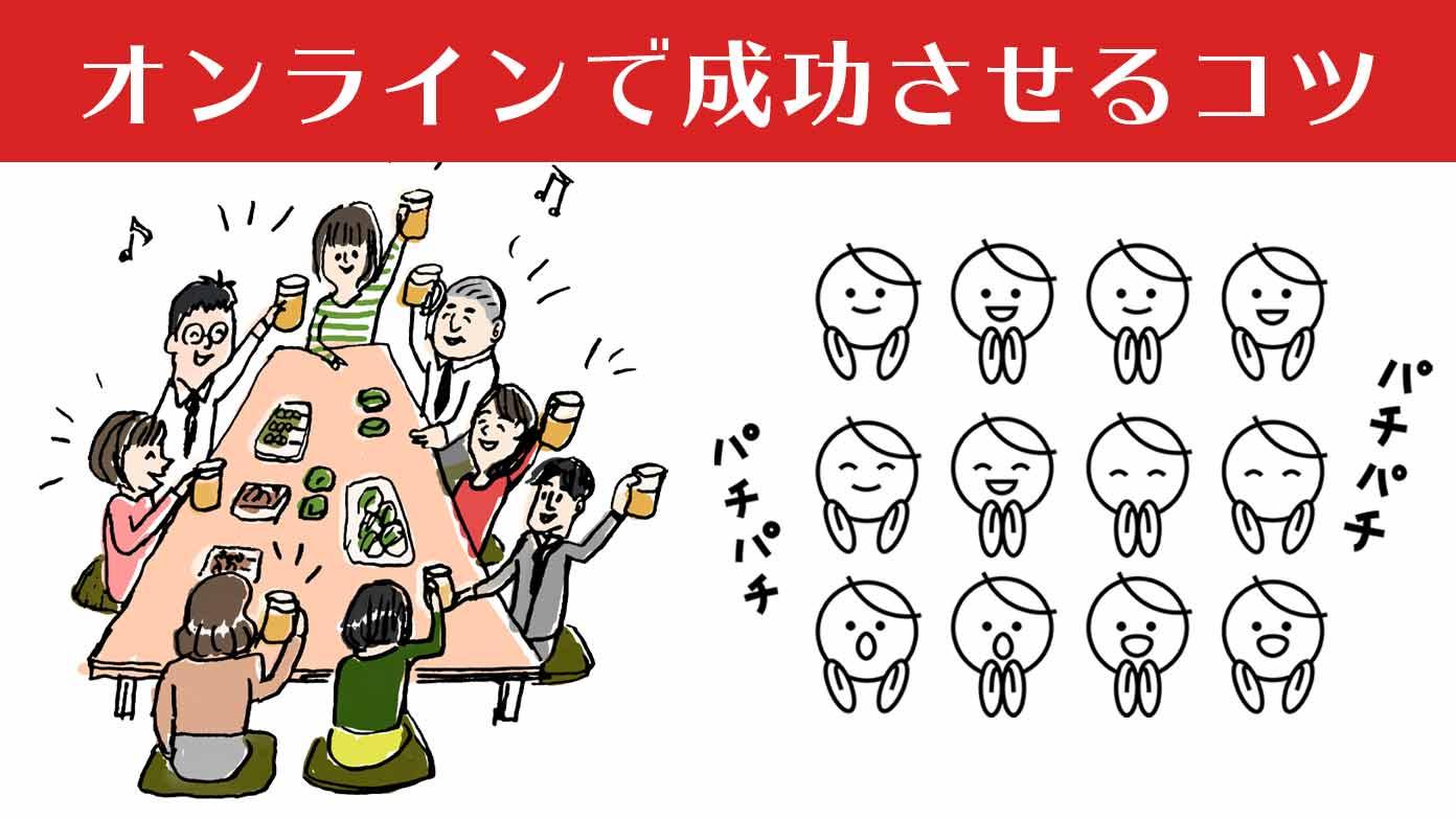 オンライン飲み会を成功させるコツ