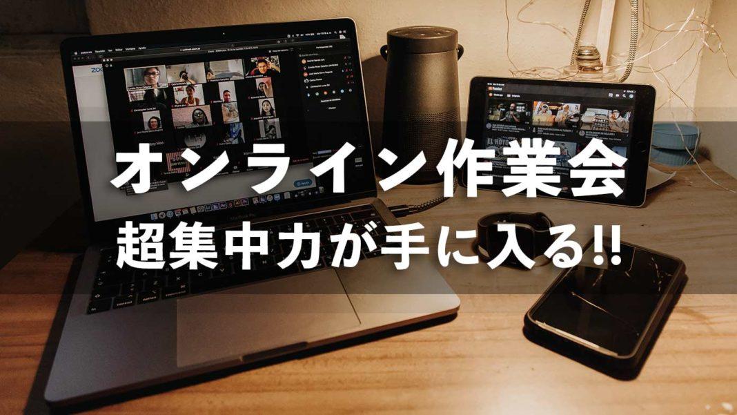 オンライン作業会 超集中力が手に入る!