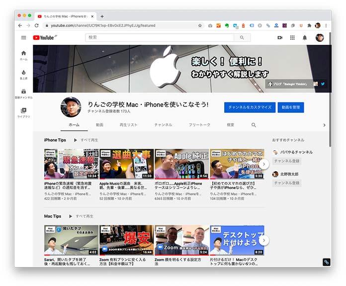 YouTubeチャンネル「りんごの学校」