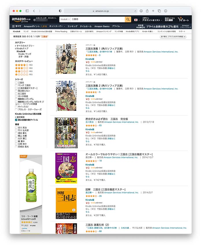 Amazon Kindle Unlimited で「三国志」を検索