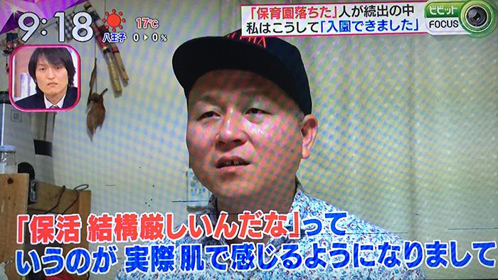 テレビ取材(ビビット)
