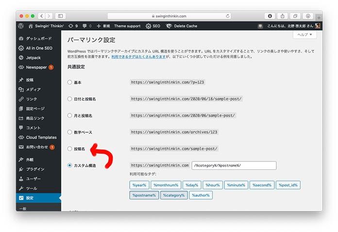 WordPressダッシュボードのパーマリンク設定