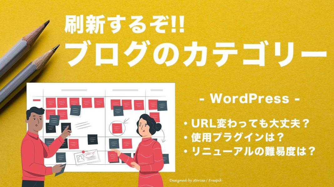 WordPressのカテゴリーを刷新するぞ! リニューアル手順を解説