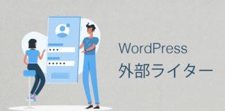 WordPress 外部ライター