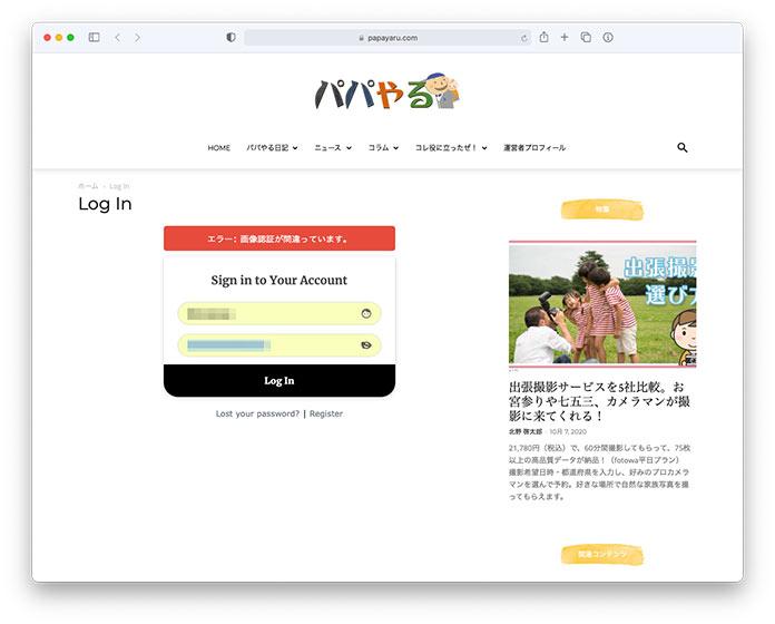 WordPress Log In 画面