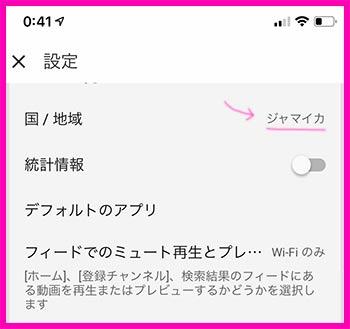 YouTubeの国設定(iPhone)