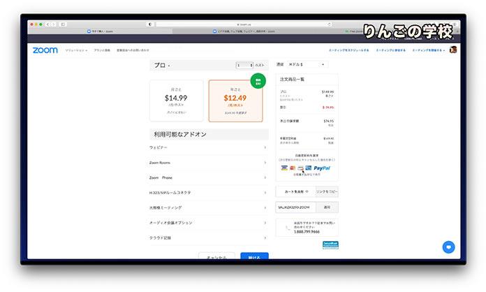 Zoom 有料プラン(プロ)への申し込み画面