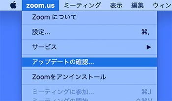 Zoom アップデートの確認